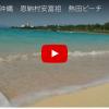 賃貸検索ワード「海が見える」の注意点と「海が見える」賃貸での生活【私の沖縄移住】