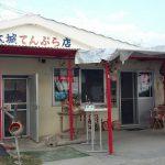 【ドライブコース】沖縄天ぷらを聖地で食らう 奥武島「大城てんぷら店」