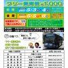 【GW数量限定】沖縄 ゴールデンウィーク特別企画・フリー乗車券 販売中