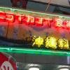 【那覇】平和通り商店街 安い・ウマい・ボリューミーなニライカナイ食堂