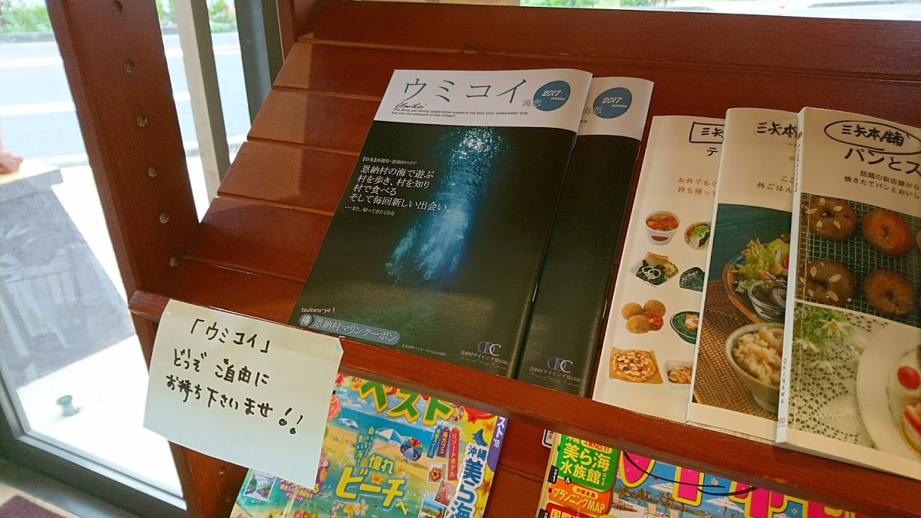 恩納村のダイビングや観光情報が溢れるくらい盛りだくさん フリーペーパー ウミコイ(恩納村ダイビング協同組合 発行)
