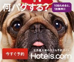 ホテルズドットコムで、リスケ後もホテルをお得に直前予約 2017年9月クーポン&プロモーションコード