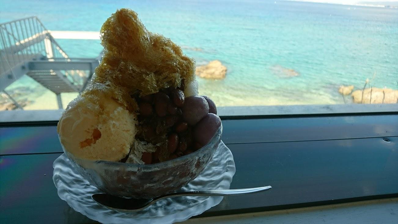誕生日は、御菓子御殿恩納店で美ら海を眺めながら 沖縄ぜんざい(かき氷)