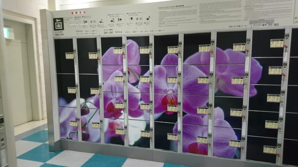 【沖縄】那覇空港で便利にコインロッカー利用 コインロッカーがいっぱいのときは・・・