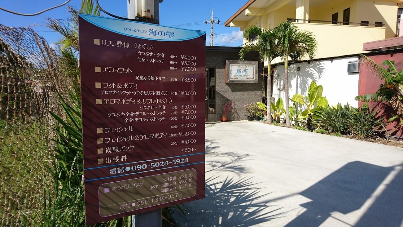 【恩納村暮しでお世話になりました】恩納村でマツエク ムーンビーチ・タイガービーチ リラクゼーション・リフレアロマ「海の雫」