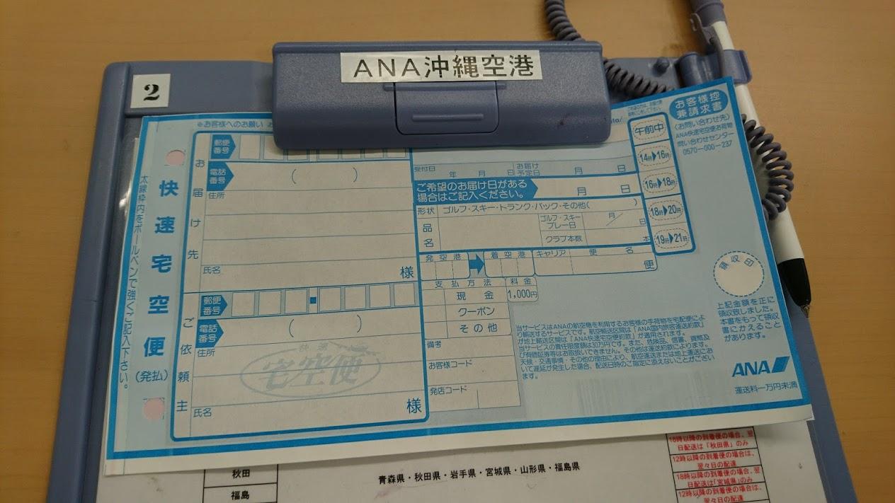 【おすすめ】超過料金なしなら+1,000円で旅先の空港からの荷物が自宅で受け取れる ANA「快速宅空便」*悪天候時の取扱い追記