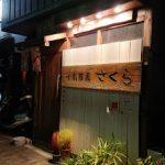 【神戸市須磨区】十割蕎麦さくら え?まるでカッペリーニ 衝撃の細さの十割蕎麦に出会った