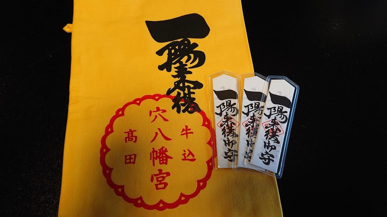 【東京・早稲田】一陽来復・穴八幡宮 節分前の駆け込み 1月27日に行ってきました。【2019】