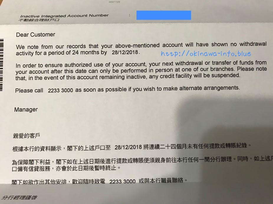 【HSBC香港】口座が凍結されても自分で自力で凍結解除できますよ!