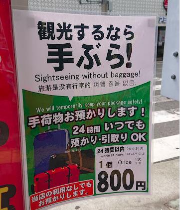 【神戸三宮】コインロッカーがいっぱいのとき頼りになりそう JR三ノ宮駅前(山側)アットワンJR三宮店 手荷物預かりサービス