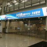 【香港デモ】香港国際空港 交通妨害の予告のあった9月22日に利用してみて