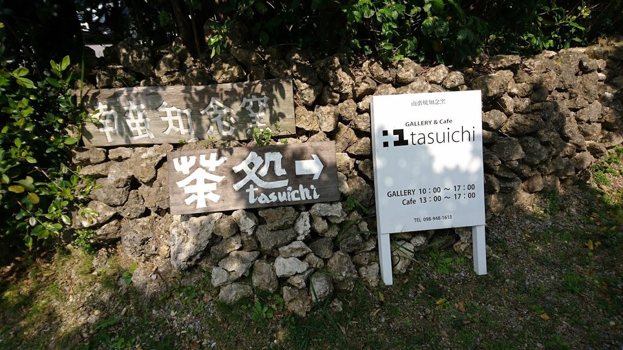 カフェくるくまの奥に穴場カフェ 茶処tasuichi【南蛮焼 一宮(いちのみや)】
