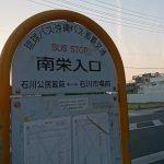 【バス旅】77番と48番の乗換には「南栄入口バス停」がオススメ