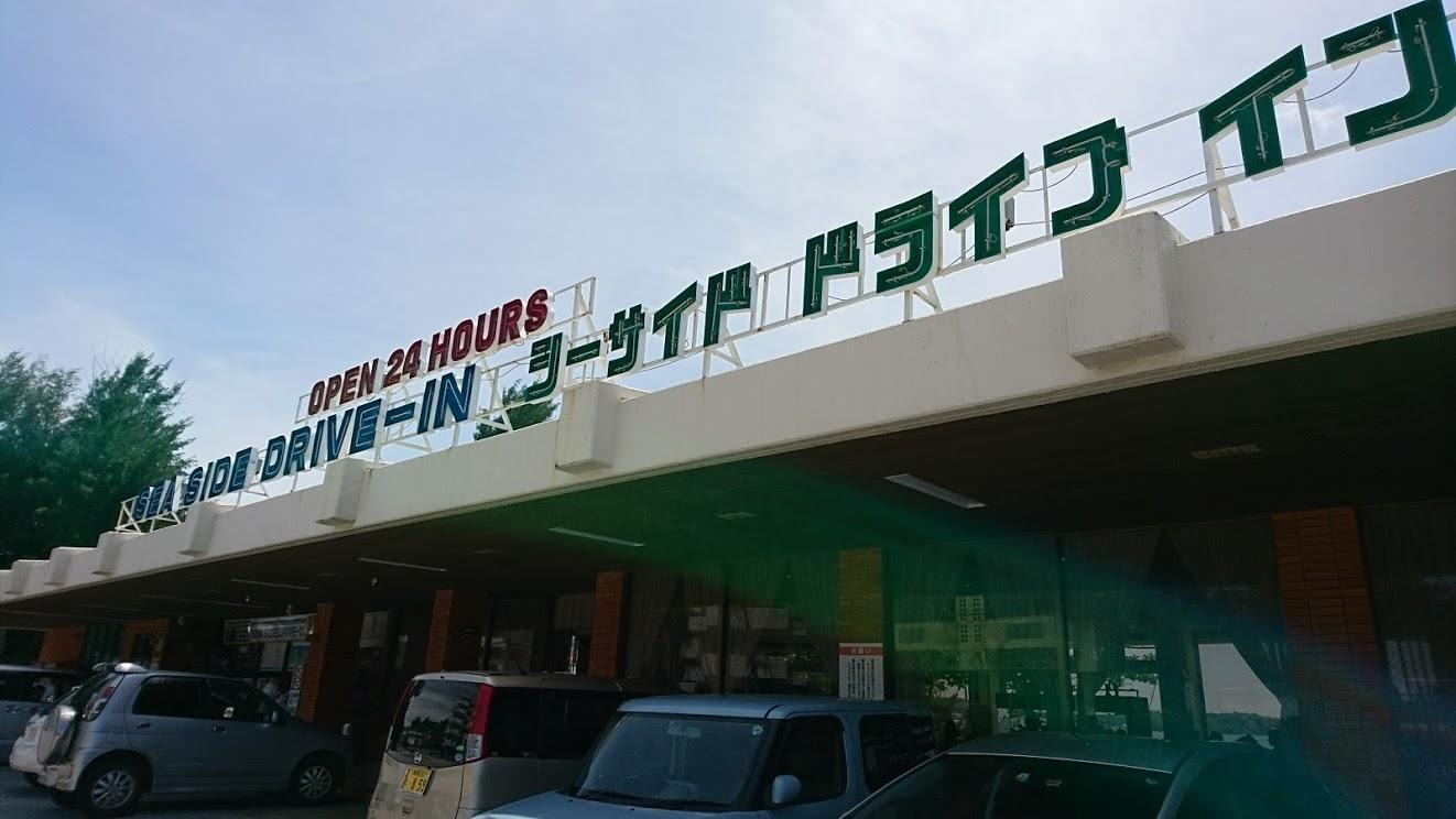 【24時間営業】1967年創業 沖縄初のドライブインレストラン 恩納村 シーサイドドライブイン