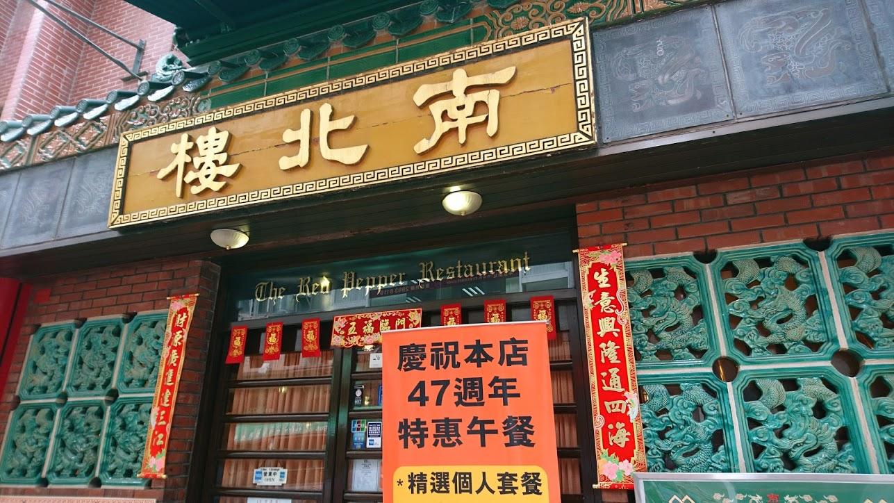 【香港旅行】オーダーを失敗した話 南北樓(The Red Pepper Restaurant)@銅鑼湾 2017年9月 3泊4日