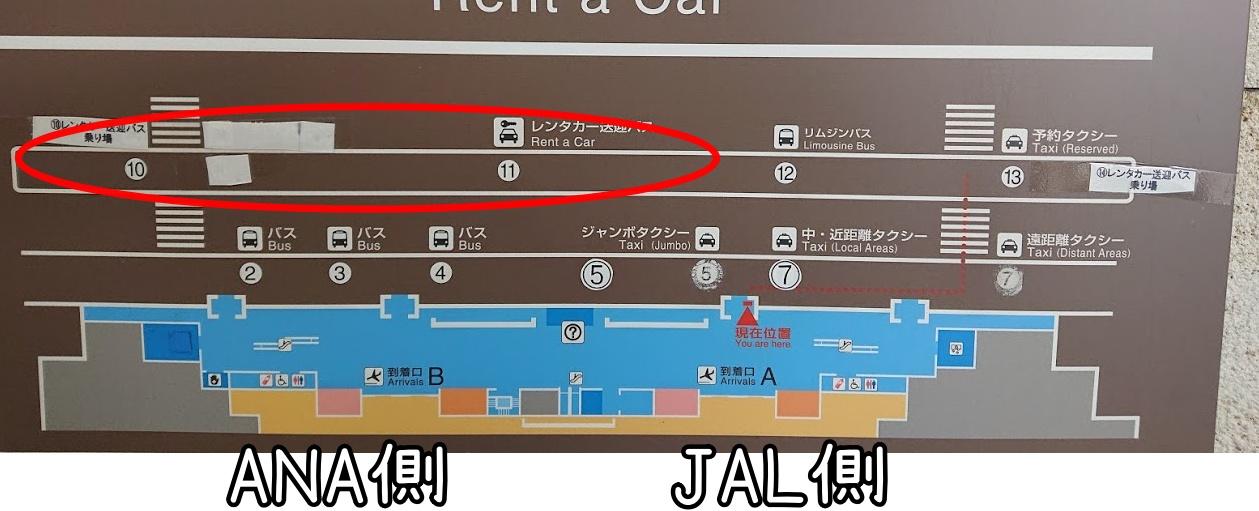 沖縄 那覇空港で予約タクシーを呼ぶとき 覚えておくと便利なこと【深夜便での到着】